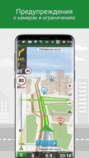 Скриншот Навител Навигатор для Андроид