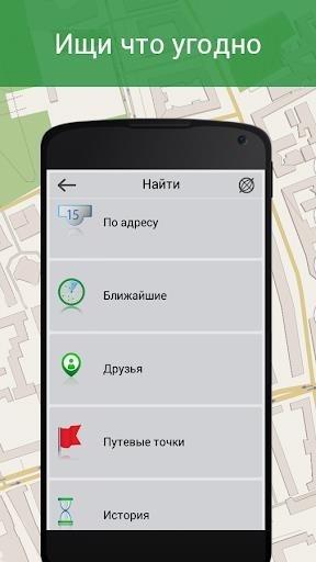 Навител Навигатор для Android