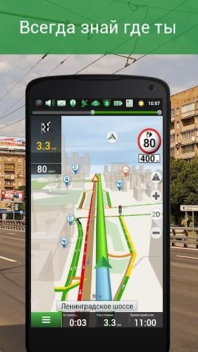 Приложение Навител Навигатор для Андроид