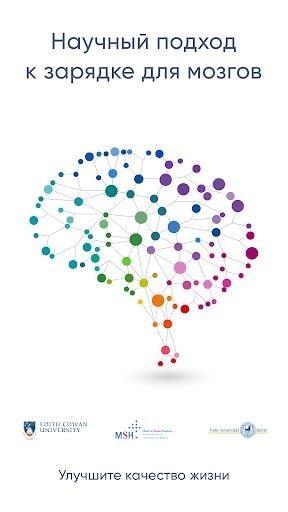 Приложение NeuroNation — упражнения для мозга для Андроид