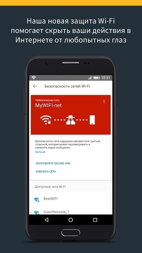 Norton Security & Antivirus для Android