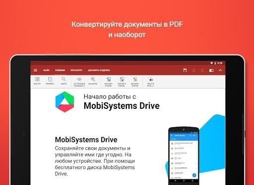 Скриншот OfficeSuite Pro для Андроид
