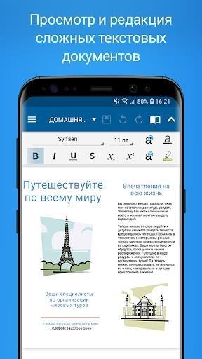 OfficeSuite Pro для Андроид