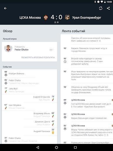 Скриншот Onefootball для Андроид