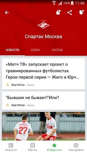Onefootball для Android