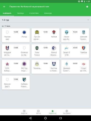 Приложение Onefootball для Андроид