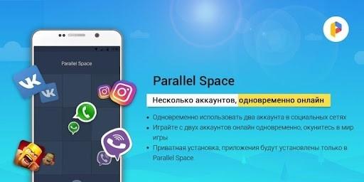Скриншот Parallel Space-Multi Accounts для Андроид
