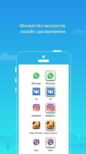 Parallel Space-Multi Accounts для Android