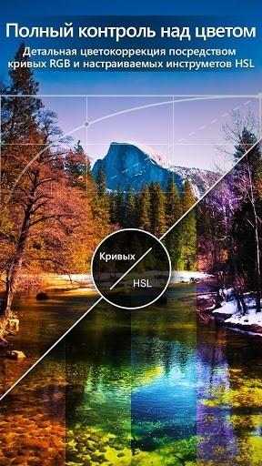 Скриншот PhotoDirector-профессиональный фоторедактор для Андроид