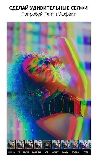 Приложение PicsArt Photo Studio для Андроид