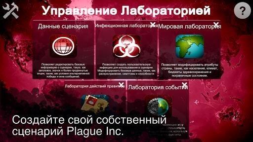 Приложение Plague Inc: Редактор сценариев для Андроид