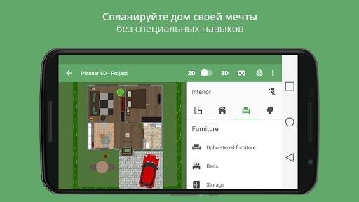 Скриншот Planner 5D — Планировщик домов и интерьера для Андроид