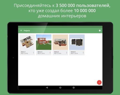 Planner 5D — Планировщик домов и интерьера для Андроид