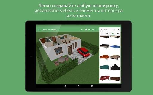 Planner 5D — Планировщик домов и интерьера для Android