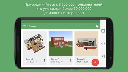 Приложение Planner 5D — Планировщик домов и интерьера для Андроид