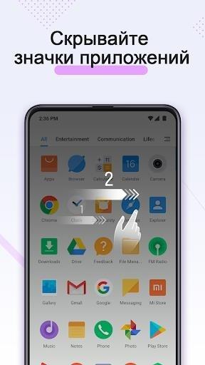 Скриншот POCO Launcher для Андроид