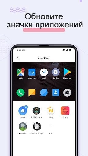 POCO Launcher для Android