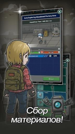 Подземный мир: Убежище для Андроид