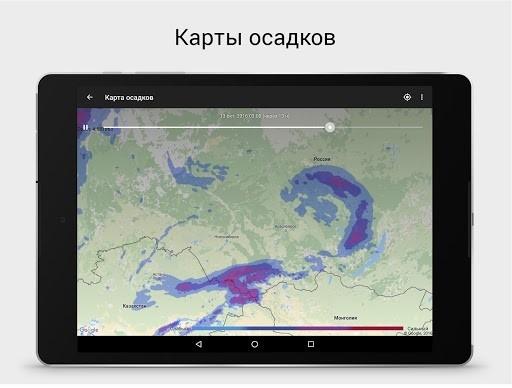 Скриншот Погода Live Premium для Андроид