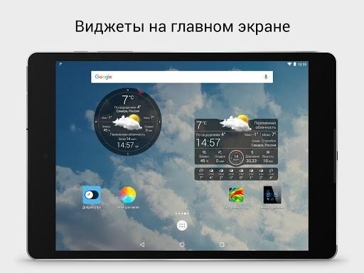 Погода Live Premium для Андроид