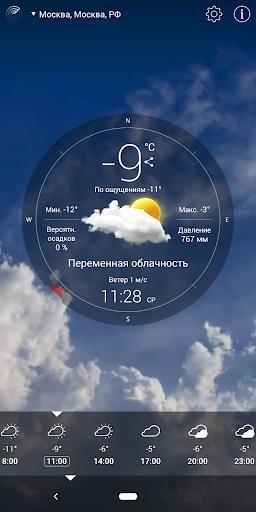 Погода Live Premium для Android