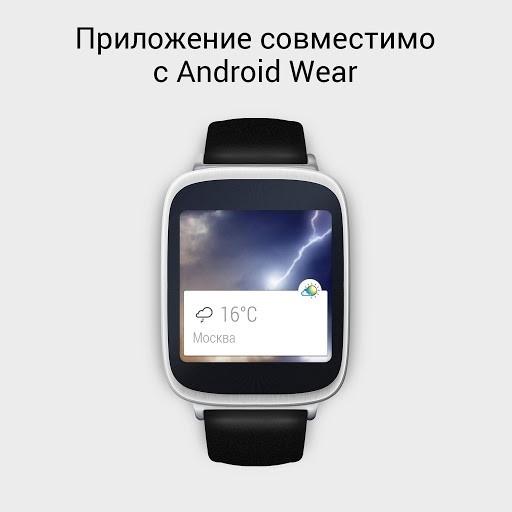 Приложение Погода Live Premium для Андроид