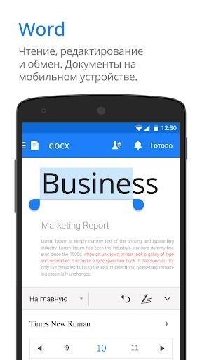 Скриншот Polaris Office Pro для Андроид