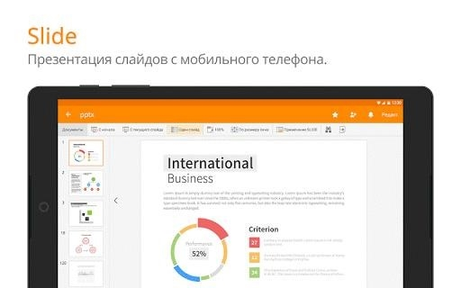 Polaris Office Pro для Android