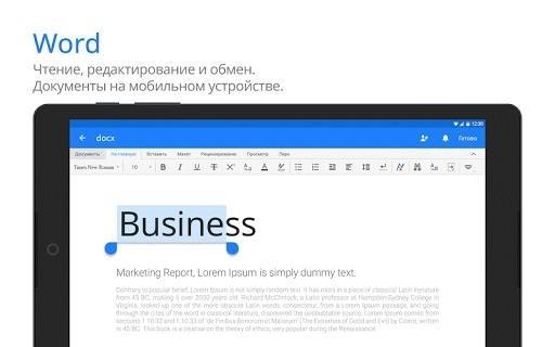 Приложение Polaris Office Pro для Андроид