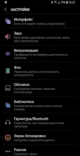 Poweramp для Андроид