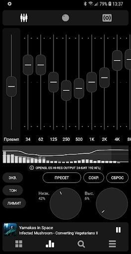 Poweramp для Android