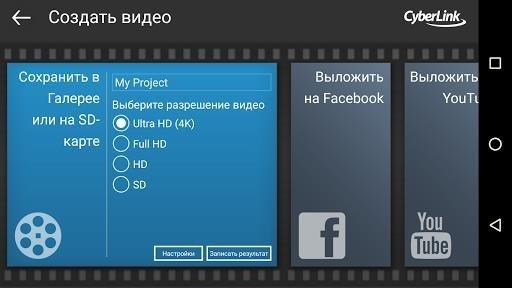 Приложение PowerDirector для Андроид
