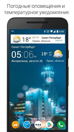 Скриншот Прозрачные часы и погода Pro для Андроид