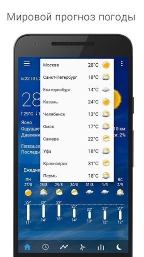 Прозрачные часы и погода Pro для Android