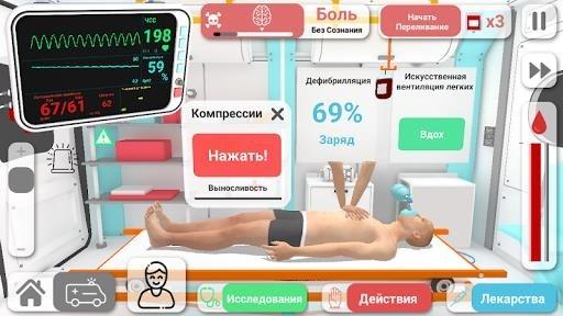 Скриншот Reanimation inc — лучший медицинский симулятор для Андроид