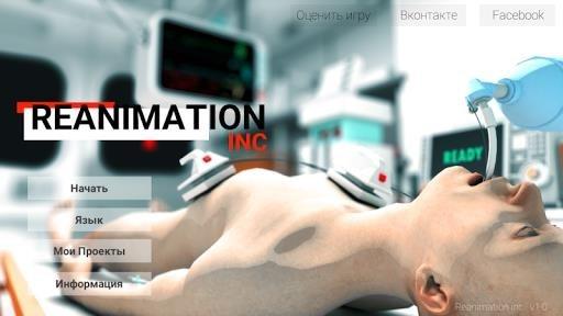 Reanimation inc — лучший медицинский симулятор для Андроид