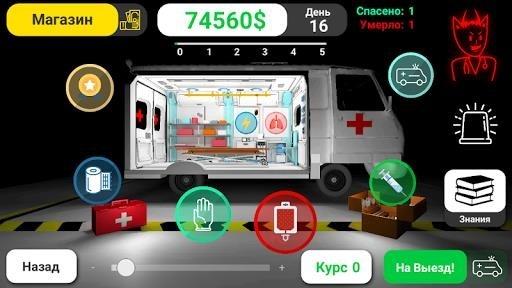 Reanimation inc — лучший медицинский симулятор для Android