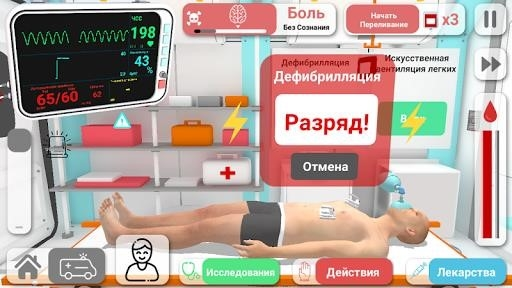 Приложение Reanimation inc — лучший медицинский симулятор для Андроид