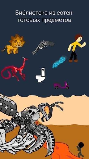Скриншот Рисуем Мультфильмы 2 для Андроид
