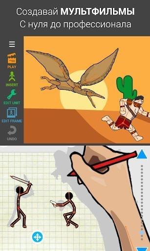 Рисуем Мультфильмы 2 для Андроид