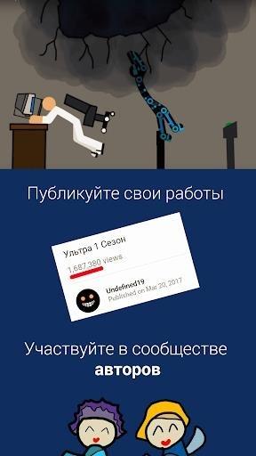 Рисуем Мультфильмы 2 для Android