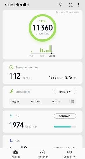 Samsung Health для Андроид