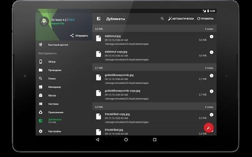 Скриншот SD Maid Pro для Андроид