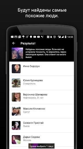 Скриншот Search Face, поиск по фото в ВК для Андроид
