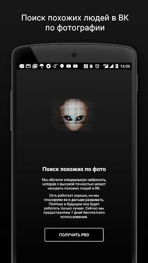 Search Face, поиск по фото в ВК для Андроид