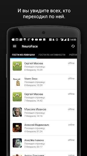 Search Face, поиск по фото в ВК для Android