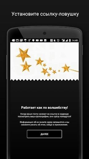 Приложение Search Face, поиск по фото в ВК для Андроид