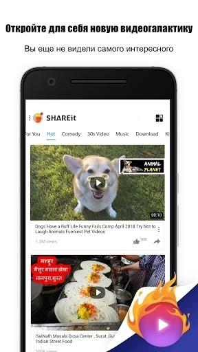 Скриншот SHAREit для Андроид
