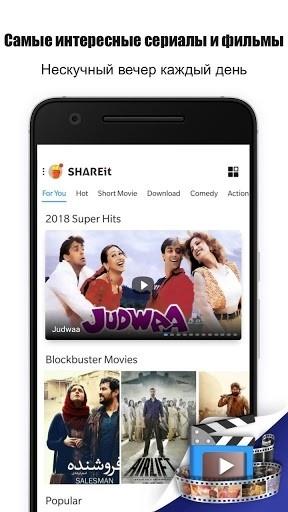 SHAREit для Андроид