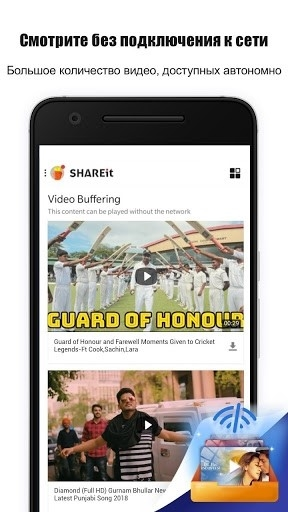 SHAREit для Android